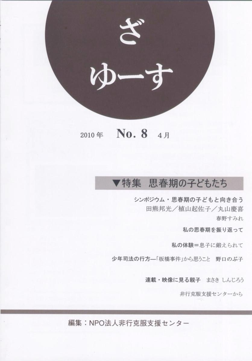 ざゆーすNo.8