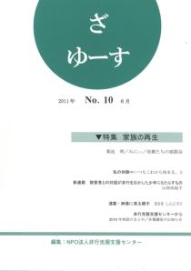 ざゆーすNo.10