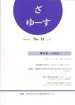 ざ ゆーすNo.11