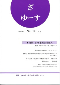 ざ ゆーすNo.12