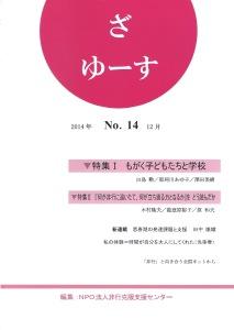 ざ ゆーすNo.14