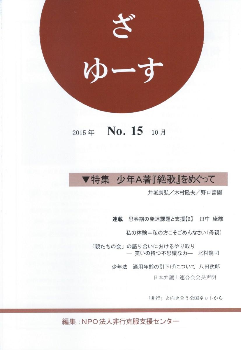 ざ ゆーすNo.15