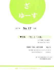 ざ ゆーすNo.17